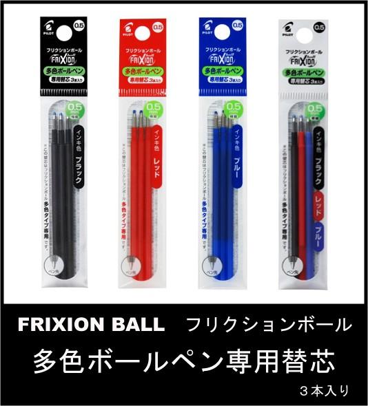 【フリクションボール多色用 替芯】 0.5mm 替...