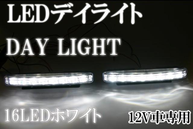 【防水】スリムボディ高輝度LEDデイライト≪ホワ...
