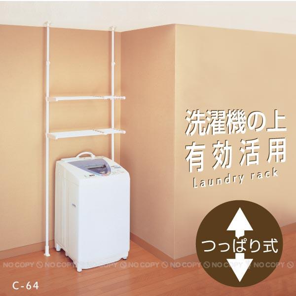 突ぱりランドリーラックC-64