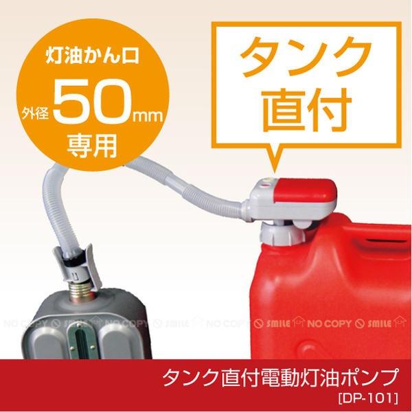 タンク直付電動灯油ポンプ自動停止型[DP-101][MAT...