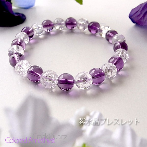 運命を変える!?恋愛成就の紫水晶ブレスレット【...