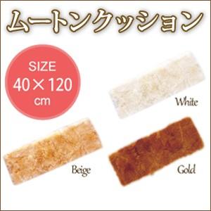 送料無料【ムートンロングクッション 40cm×120cm...