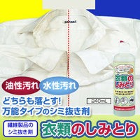 【衣類のしみとり 240ml】シミ取り、シミ取り 服...