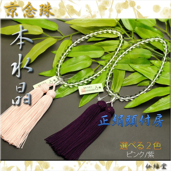 【京念珠 本水晶共仕立】女性用:正絹頭付房(紫...