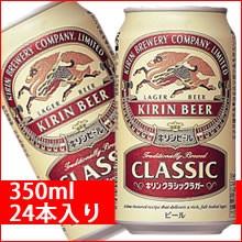 キリン クラシックラガー 350ml 24缶入り