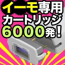 【驚異的6000発カートリッジ】最新フラッシュ式脱...