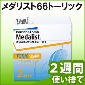 【1箱】メダリスト66トーリック/メダリスト66乱視...