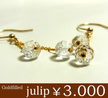 即納 送料無料■【julip】クリスタル14Kゴールド...