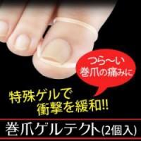送料無料【巻き爪ゲルテクト】巻爪ゲルサポーター...