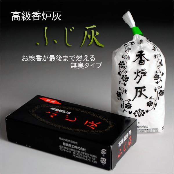 高級香炉灰【ふじ灰】お線香が最後まで燃える/無...