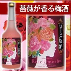 プレゼントにも!美容・健康梅酒 ローズ梅酒 720m...