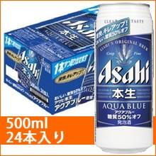 アサヒ 本生アクアブルー 500ml 24缶入り