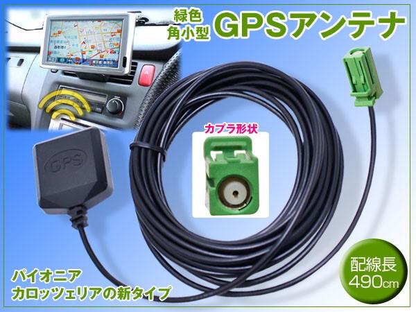 【緑角小】高感度GPSアンテナAVIC-HRZ088/AVIC-HR...