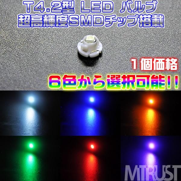 LED T4.2 SMD 1連 LED 1個価格 メーター球 エアコ...