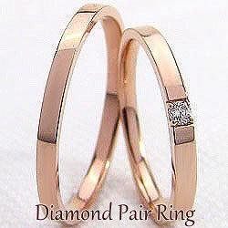 結婚指輪 一粒ダイヤモンド ストレート ペアリン...