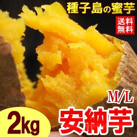 安納芋M/L(2kg)種子島産 サツマイモ さつま芋 蜜...