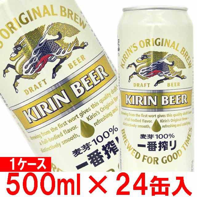 キリンビール 一番搾り 500ml 1ケース24缶入り...