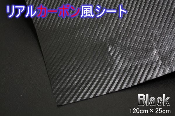 リアルカーボン風カッティングシート【ブラック】...