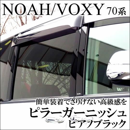ノア/ヴォクシー70系 ピラーガーニッシュ【ピアノ...