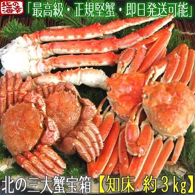 【北海道ギフト】豪華!北の三大蟹福袋【知床 3kg...