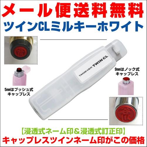 【送料無料】 「ツインCLミルキーホワイト」 シ...