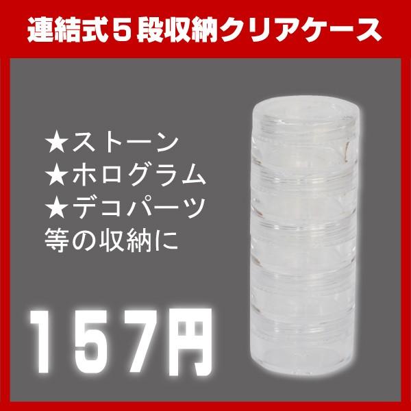 【メール便のみ送料無料】ネイルアート用品の収納...