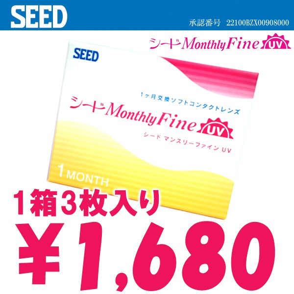 P5倍★【SEED Monthly Fine[UV]★マンスリーファ...