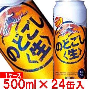 キリンビール のどごし生 500ml 1ケース24缶入...