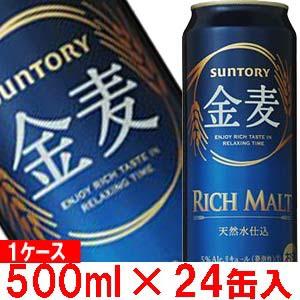 サントリービール 金麦 500ml 1ケース24缶入り...