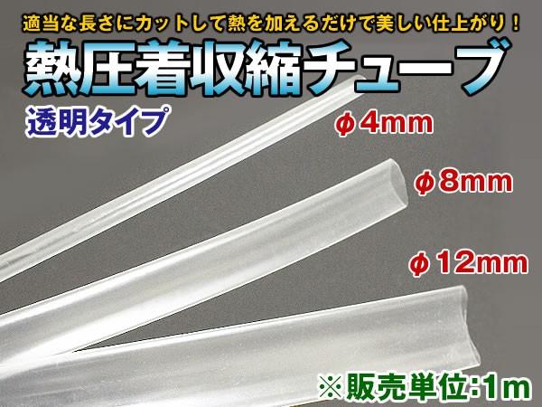 トーメイ熱収縮チューブ φ4mm ※販売単位1m