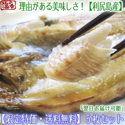【送料無料 北海道産】北海道 利尻産 開きホッケ ...