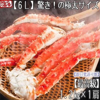 【送料無料 北海道】極太 6L タラバガニ 脚 足 1....
