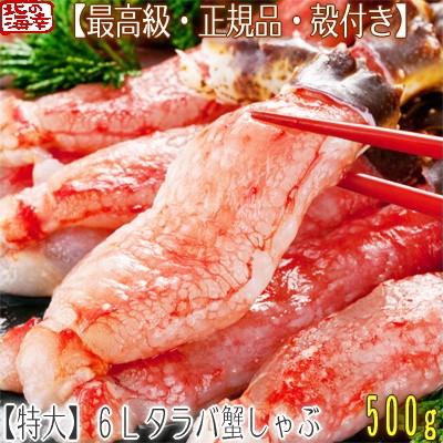 【送料無料 北海道 直送】最高級 6L タラバガニ ...