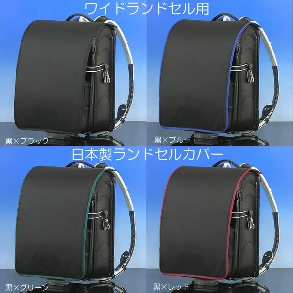ワイドサイズランドセル用 日本製 反射テープ無し...