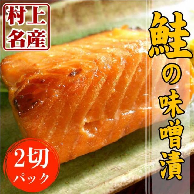 鮭の味噌漬(2切パック)/サケ/さけ/みそ漬/切身