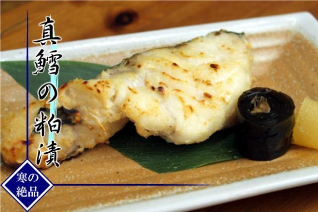 真鱈(まだら)の粕漬(1切)