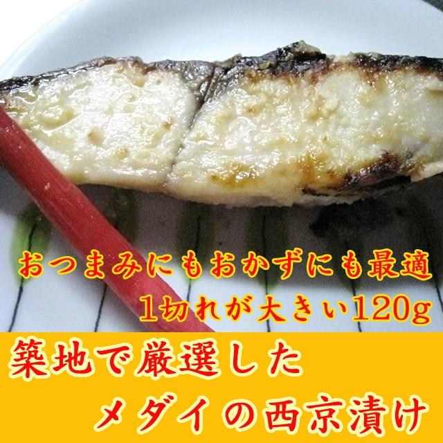 メダイの西京漬け5切れセット/築地直送/目