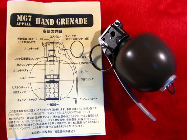【遠州屋】 M67 ハンドグレネード 手榴弾 アッ...