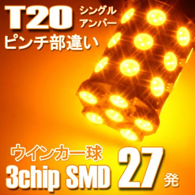 【T20ピンチ部違いシングル球】5050SMD/3chip SMD...