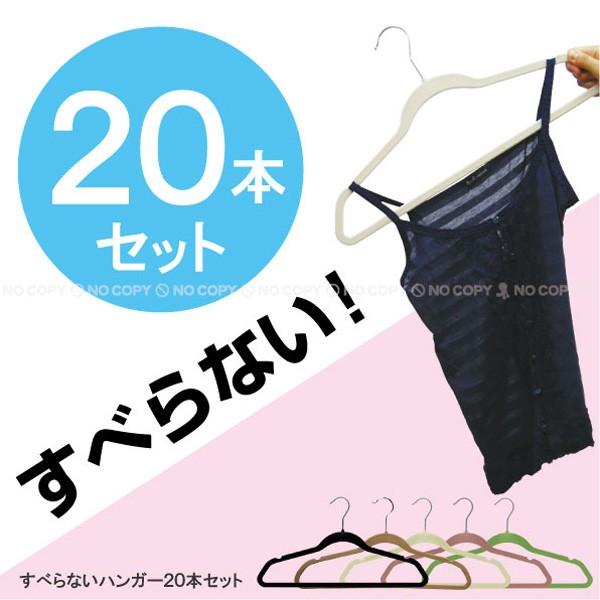 すべらないハンガー[ノーマルタイプ]TF006【お...