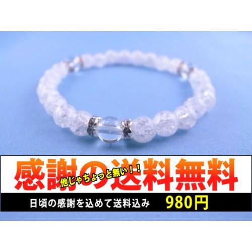 【送料無料】ヒマラヤ水晶使用!魔除けのお守りブ...