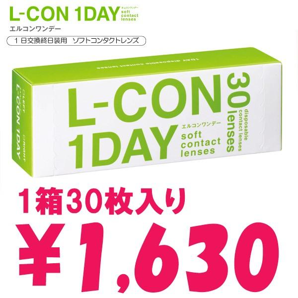 【L-CON1DAY★エルコンワンデー】1箱30枚・片...