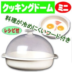 【クッキングドームミニ】電子レンジ 調理器具、...