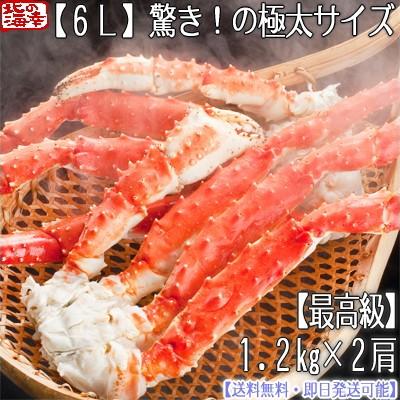 【送料無料 北海道】極太 6L タラバガニ 脚 足 2....