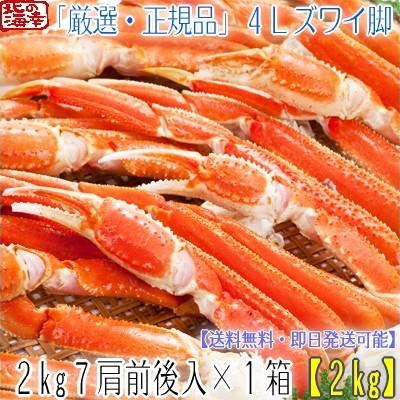 【送料無料 北海道直送】4L ズワイガニ 脚 足 【2...