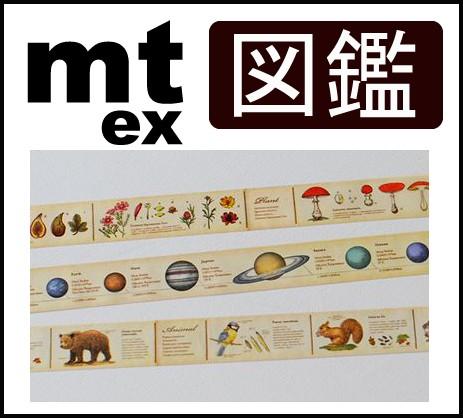 【mt ex 図鑑】 植物/太陽系/動物[MTEX1P34/35/36...