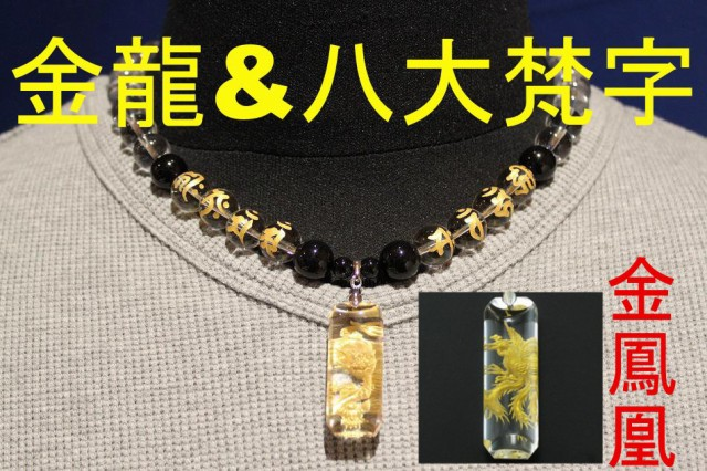 金龍神(鳳凰)&八大梵字☆水晶&オニキス☆数珠...