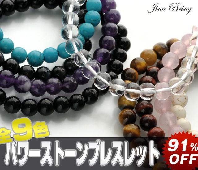 激得価格!【全9色の天然石パワーストーン ブレス...