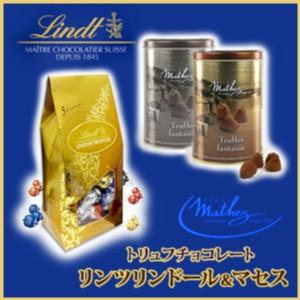 【送料無料】★【Lintd リンツリンドール】&【ma...