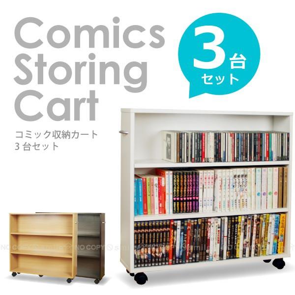コミック収納カート[HG-05]【お買い得3台セット】...